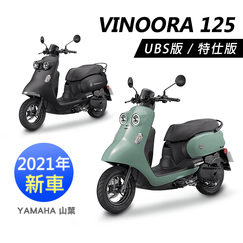 優惠3千+2%P幣【Vinoora 125-M】YAMAHA 山葉機車 Vino