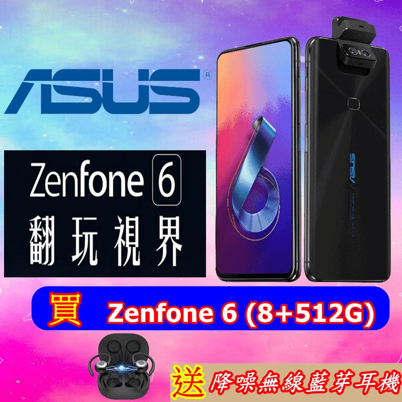 """【Asus華碩】Zenfone 6 (ZS630KL) 6.4"""" 8GB + 2"""