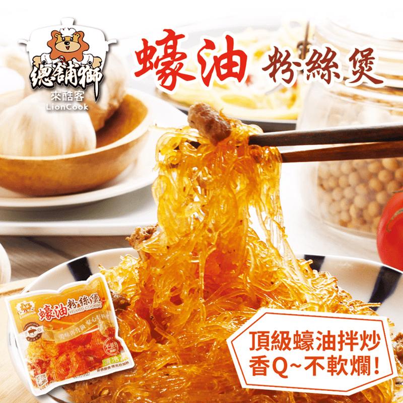 總舖獅蠔油粉絲煲調理包