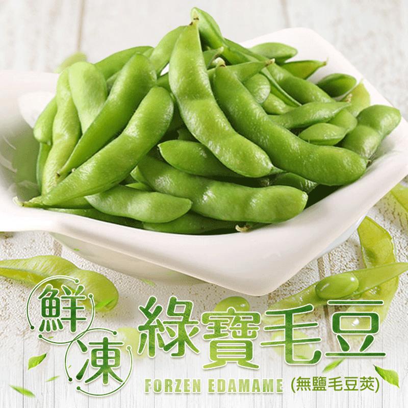 台南農產鮮凍無鹽毛豆莢(3 包)