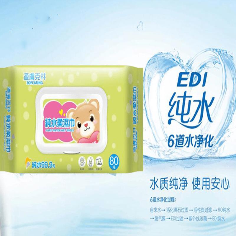 【適膚克林】99.9純水柔濕巾附蓋(80抽/包;24包/箱)(480 抽)