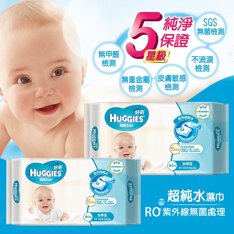 好奇 純水嬰兒濕巾加厚型(80抽x10包x2箱