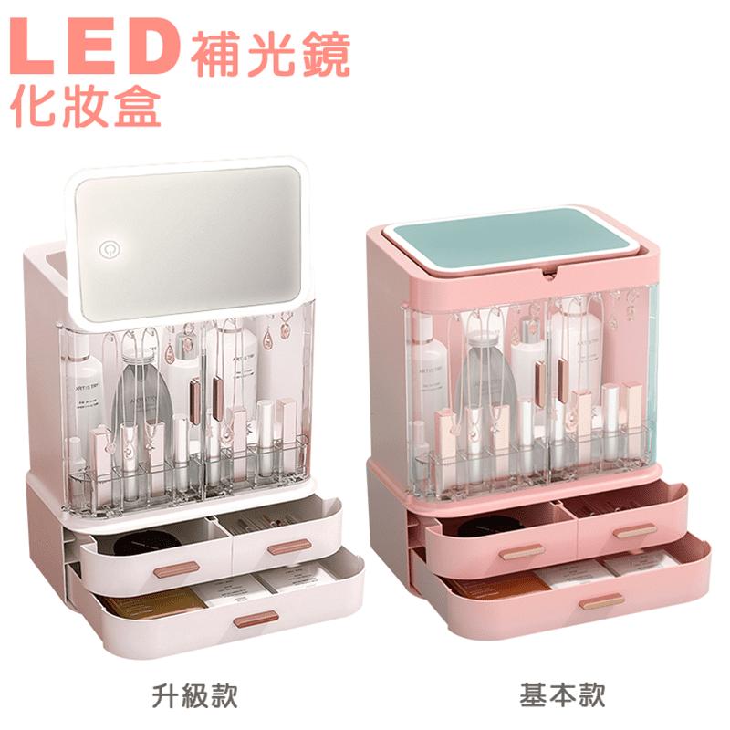 LED鏡抽屜化妝收納盒