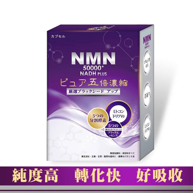【元気の泉】活力再現膠囊(30粒/盒) NMN50000/五大黑酵素