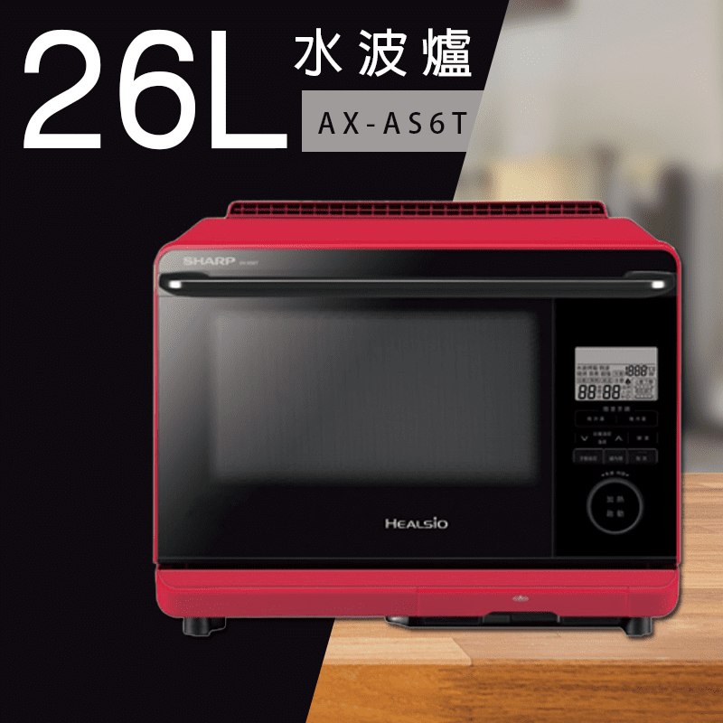 【SHARP 夏普】26L 新Healsio水波爐(AX-AS6T)