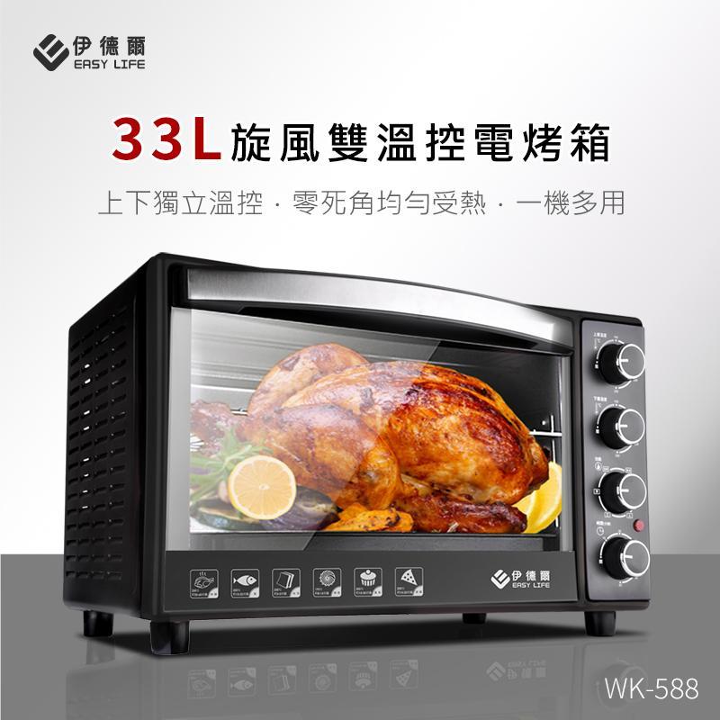 【EL伊德爾】33L旋風雙溫控電烤箱送四配件(烤箱/旋風烤箱/大烤箱)