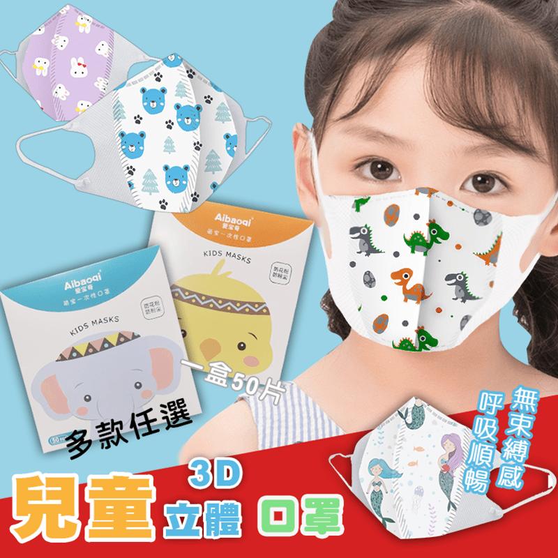 兒童3D立體熔噴防護口罩