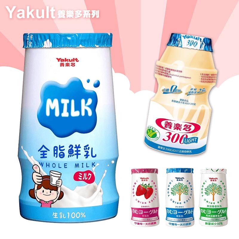 Yakult養樂多/全脂鮮乳/優酪乳任選