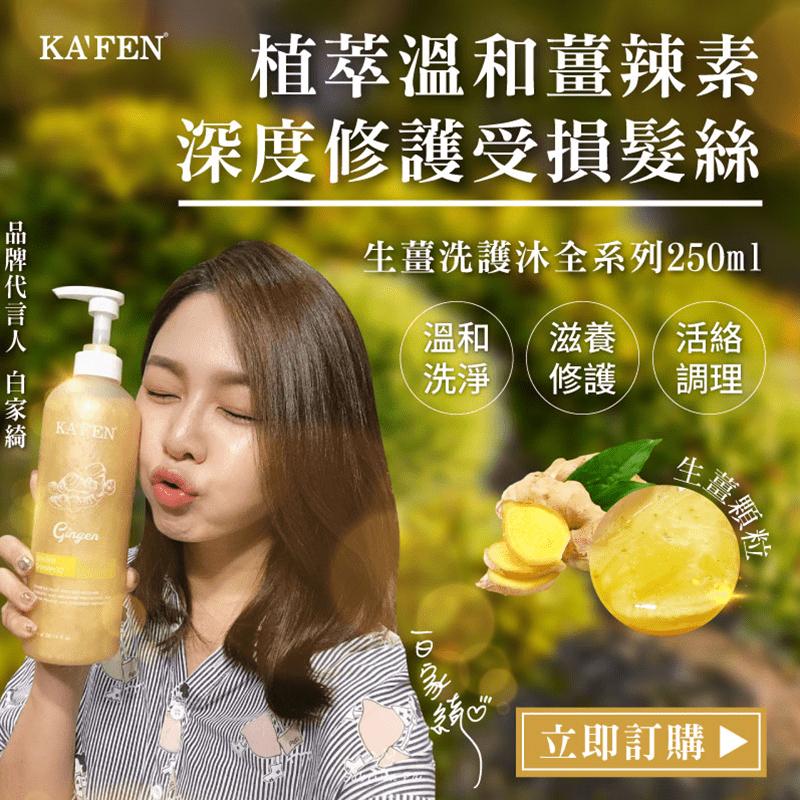 【KAFEN 卡氛】生薑系列 250ml(洗髮精/護髮素/沐浴乳)