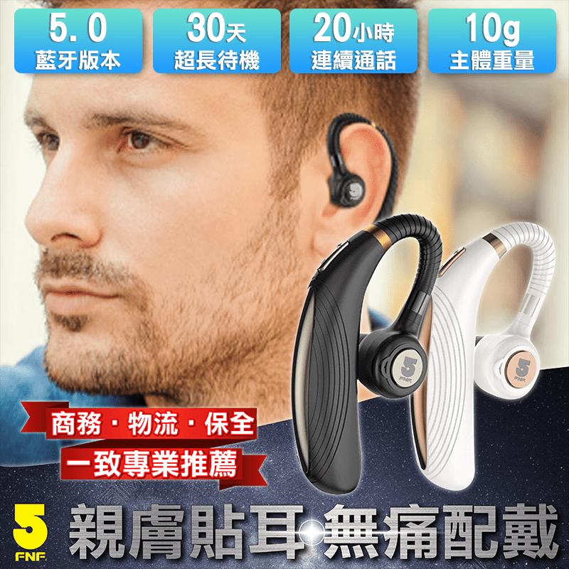 IFIVE商務之王極輕巧藍牙5.0耳機if-Q900