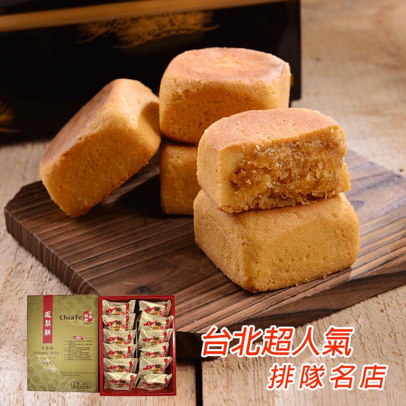 【佳德】原味鳳梨酥禮盒(台北超人氣名店!)(12 顆)