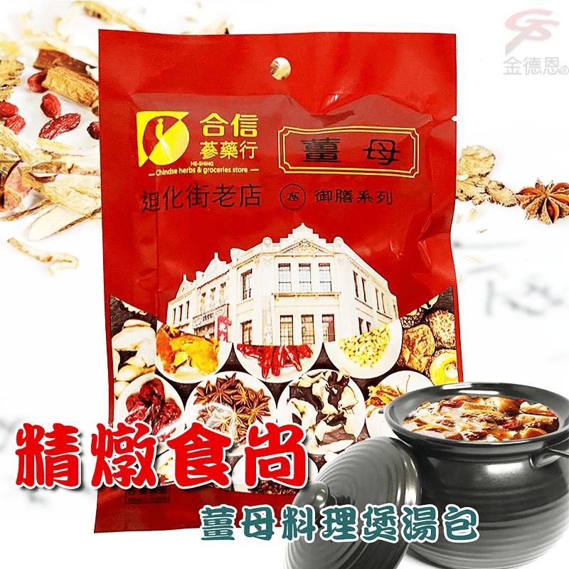 【金德恩】MIT精燉薑母料理燉湯包 GS03049DCE(2 包)
