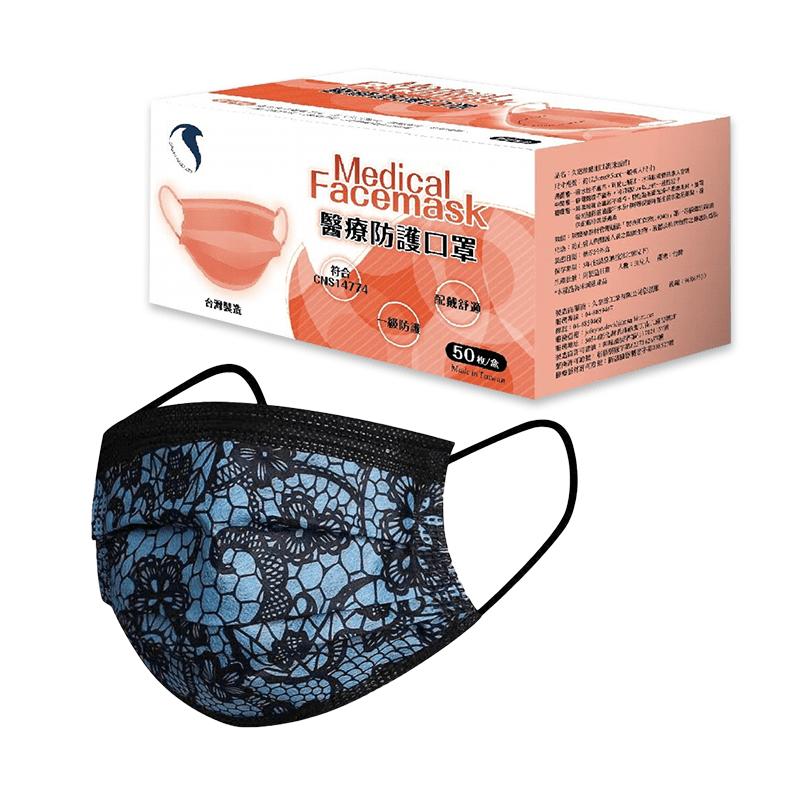 久富餘 成人醫用口罩(雙鋼印)-夢幻藍黑蕾絲50片/盒X4