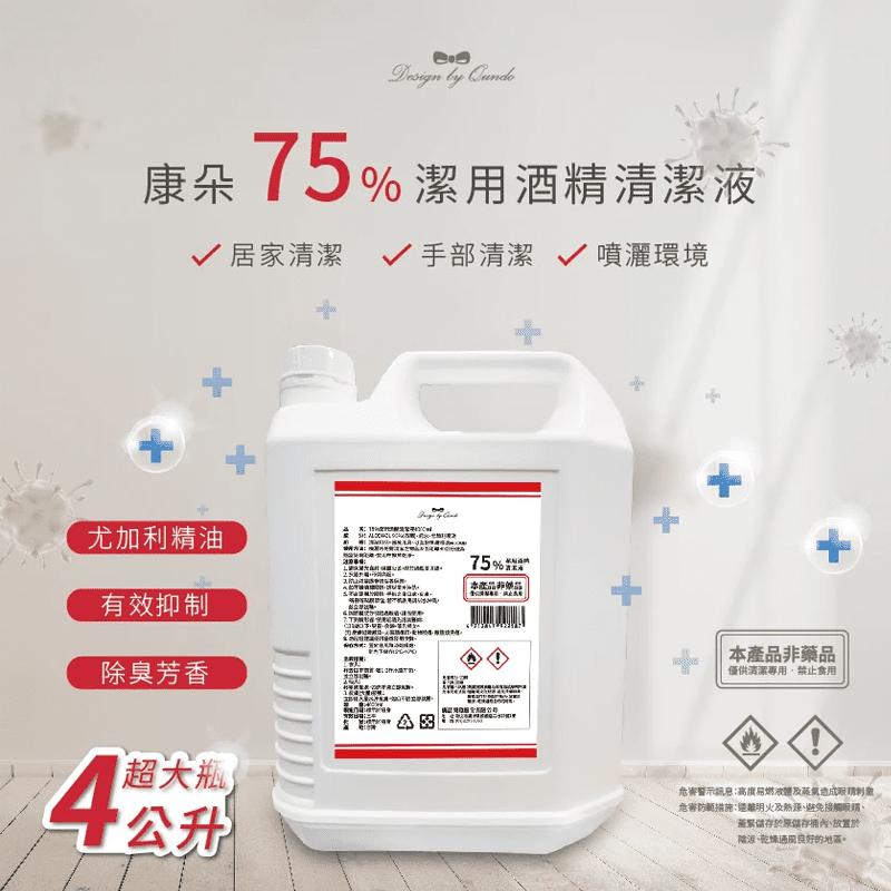 康朵75%潔用酒精清潔液 4L (居家清潔、手部清潔、噴灑環境、日用品)