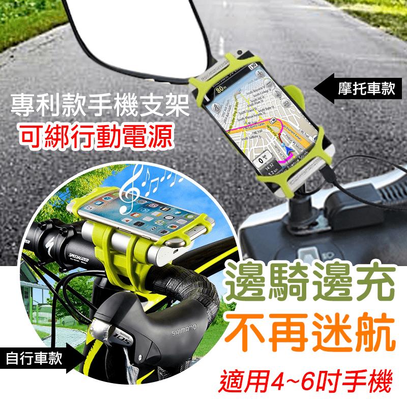 金德恩腳踏車行動電源矽膠手機架GS01440/GS01439