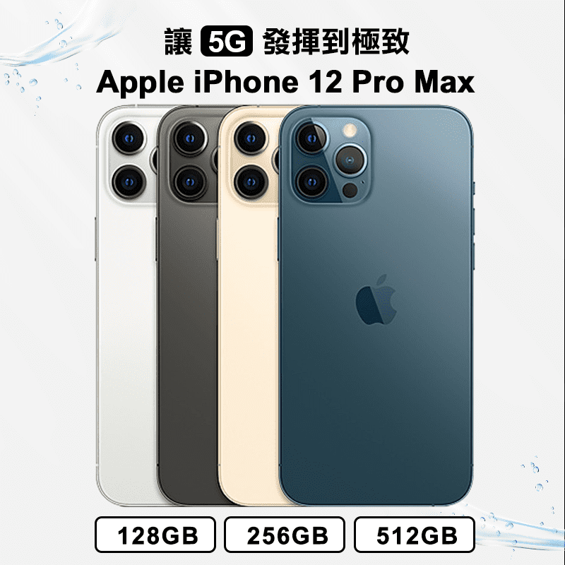 【Apple蘋果】iPhone12 ProMax 128GB/256G/512G
