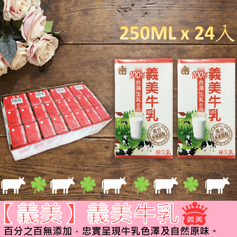 【義美】義美牛乳(保久乳)(250ml x 24入)
