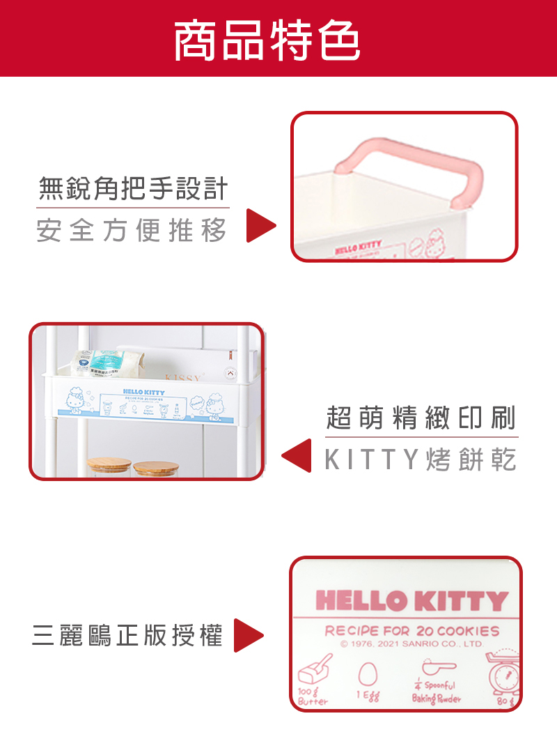 《KEYWAY》HELLO KITTY三層活動推車-1入組