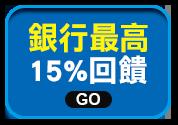 銀行15%