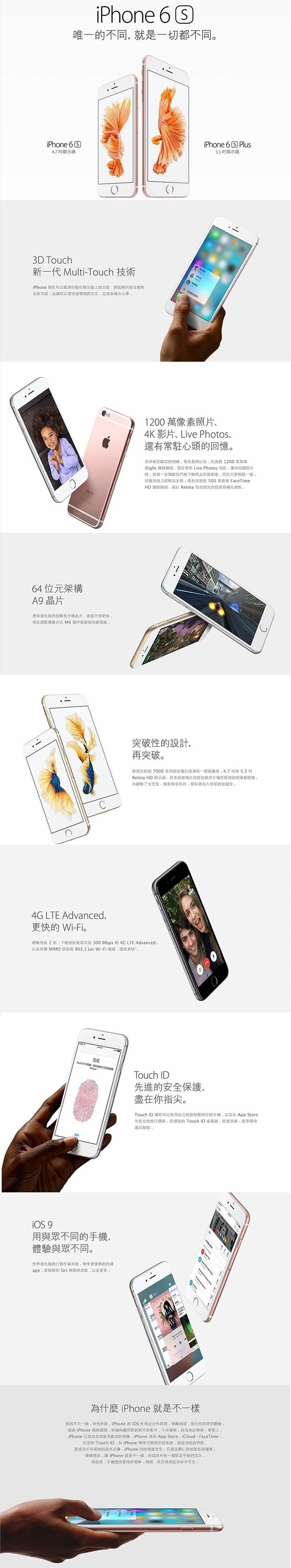 【Apple 蘋果】iPhone 6s Plus 32G 智慧手機