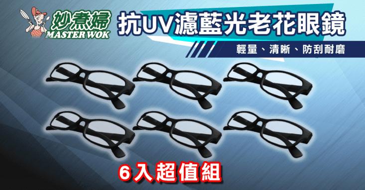 妙煮婦抗藍光UV老花眼鏡