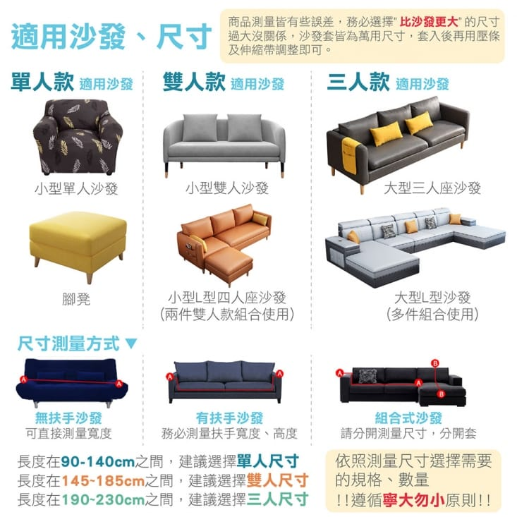 多款任選!超彈力通用沙發套-單人/雙人/三人 枕套+泡棉棍-多款花樣 四季皆適用