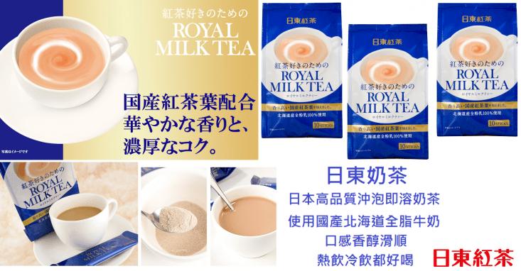 紅茶 日東