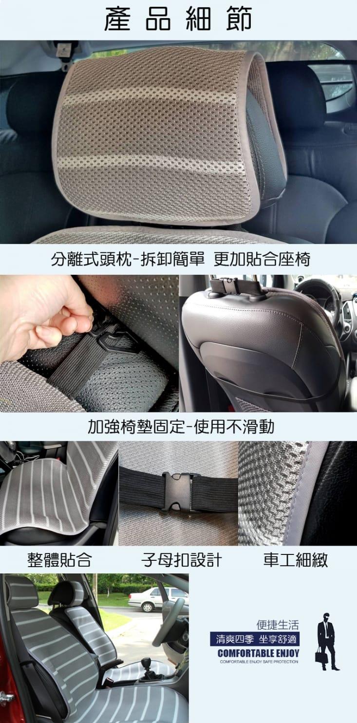 【舒福家居】3D立體透氣汽車坐墊組(含頭枕)  汽車/辦公/居家 四季椅墊