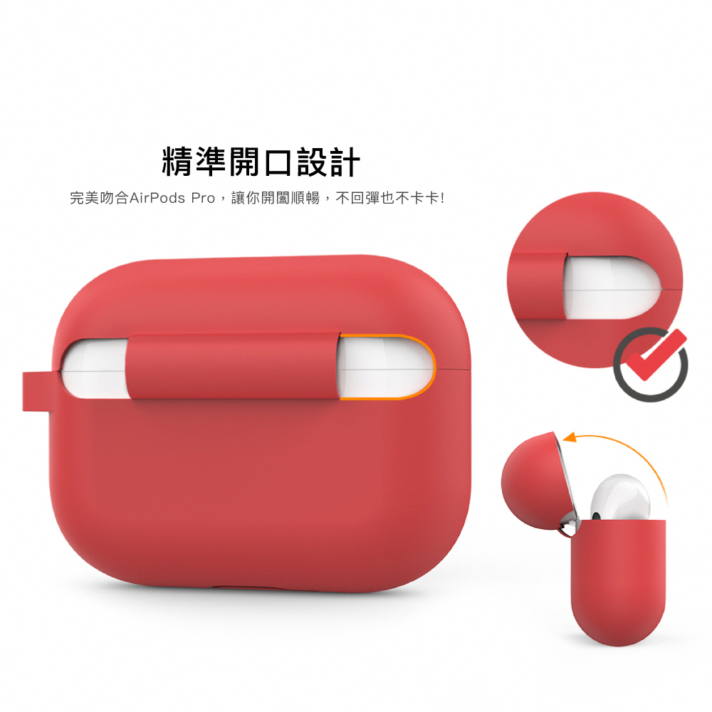 【AHAStyle】AirPods Pro 輕薄矽膠保護套(輕薄系列 分離式)
