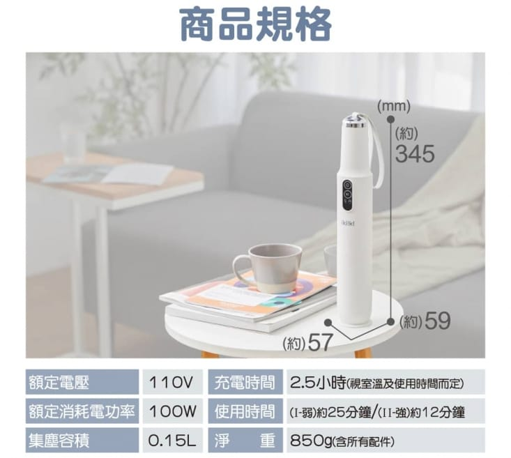 【Ikiiki伊崎】無線吸塵器(IK-VC8001)