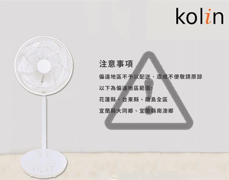 Kolin歌林節能遙控DC電風扇KF-SJ1403DC-A