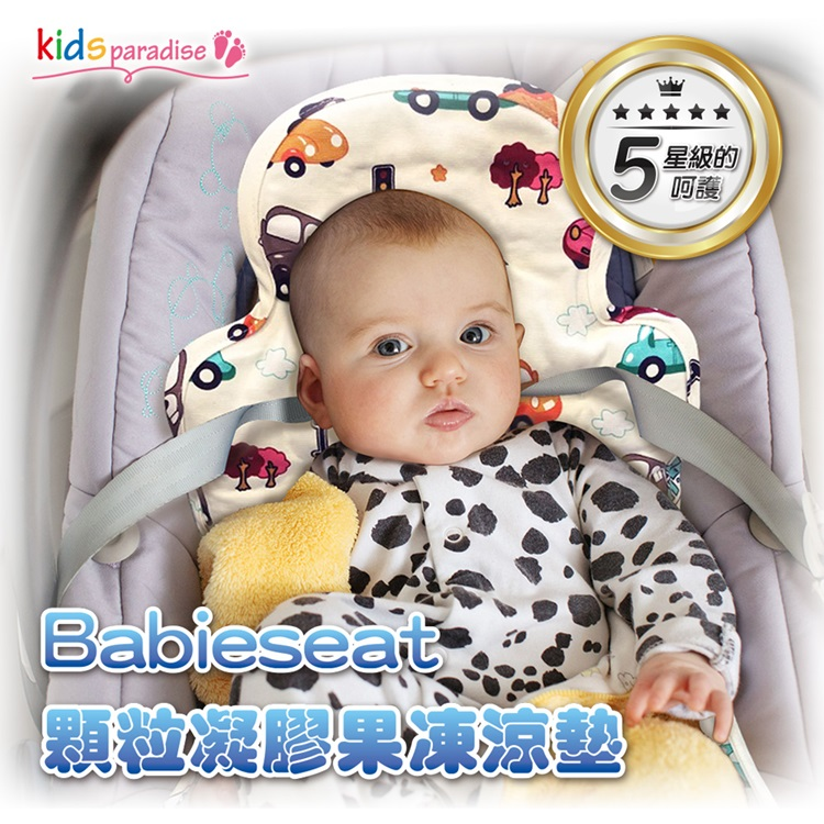 【kids paradise】BABI ESEAT顆粒凝膠果凍涼墊