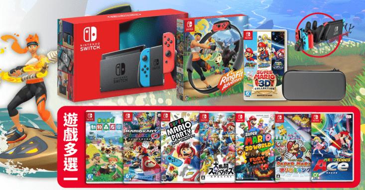 【Nintendo任天堂】Switch紅藍主機+健身環+3D合輯+遊戲一片