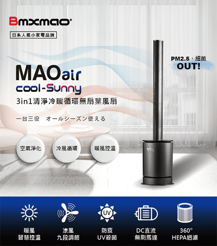 現貨-Bmxmao-MAO air cool-Sunny 3in1清淨冷暖循環扇