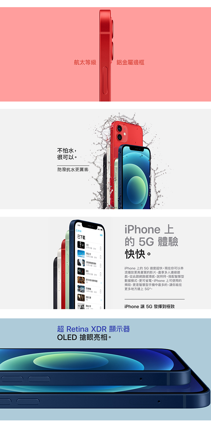 【Apple 蘋果】iPhone 12 mini