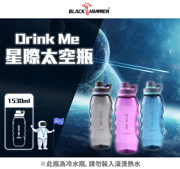 Black Hammer Drink Me 星際太空瓶1530ML-三色可選