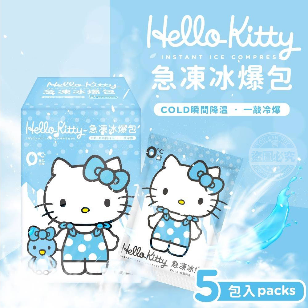 Hello Kitty 急凍冰爆包