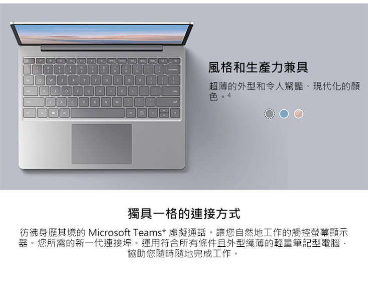 【Microsoft 微軟】Surface Laptop Go (i5/8G/128)