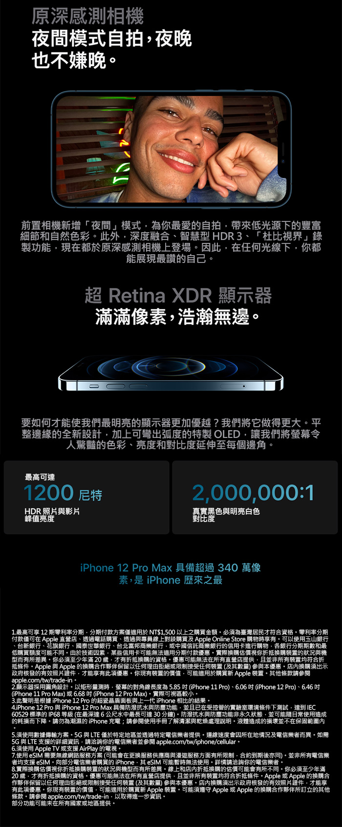 APPLE iPhone 12 Pro 512G 5支援5G上網/A14 CPU