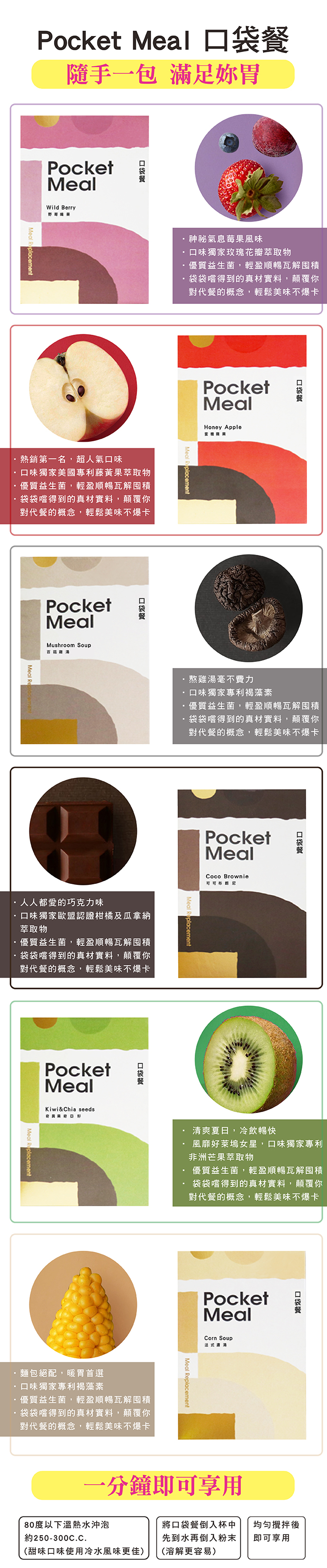 Pocket Meal口袋餐