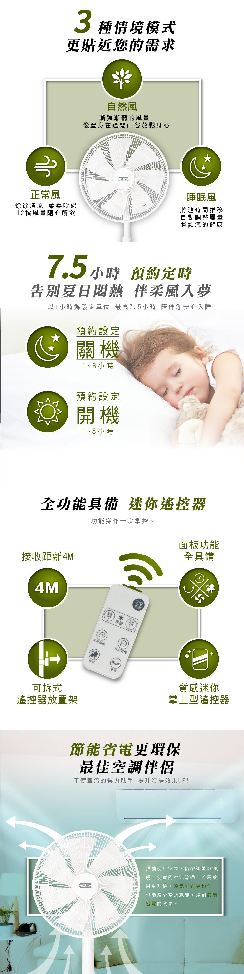 ▼新創日系品牌▼【CASO】遙控擺頭14吋變頻DC立扇