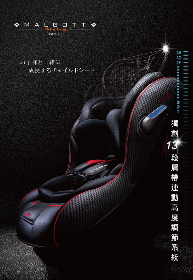 【Combi】New Prim Long EG 汽車安全座椅