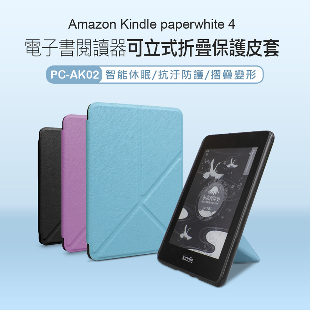 【Amazon Kindle】PC-AK02 paperwhite 4 亞馬遜電
