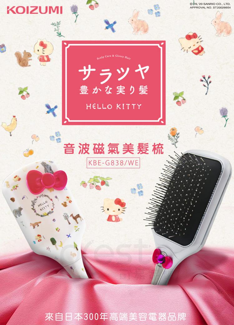 【日本小泉KOIZUMI】Hello Kitty凱蒂貓 音波振動 磁氣電動美髮梳