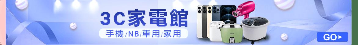 3C家電館banner0