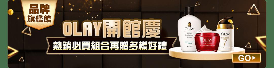 品牌旗艦館banner0