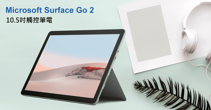 Microsoft 微軟 Surface GO 2