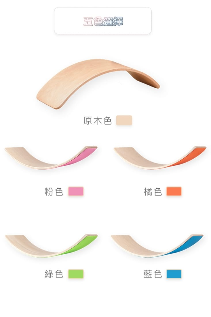 親子多功能平衡翹翹板 1.5cm厚 原木色 藍色 粉色 草綠色 橙色