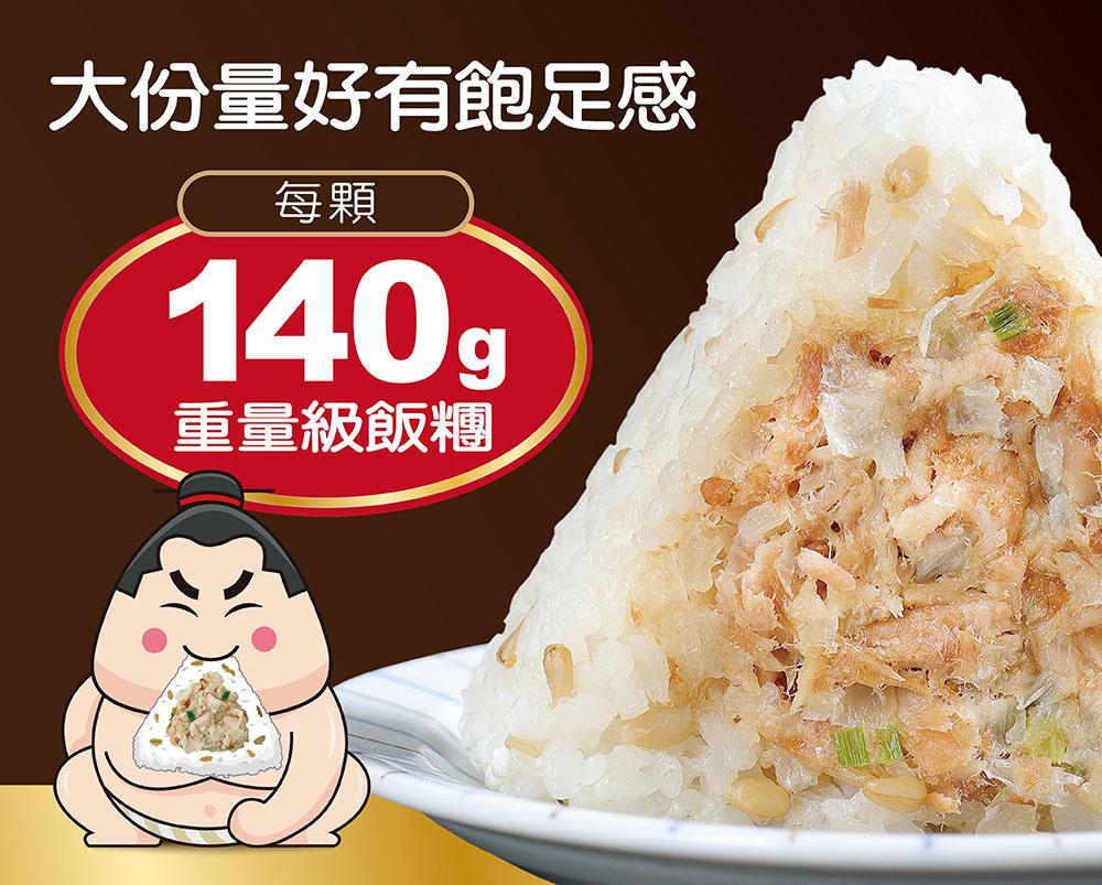 永饌永饌鮪魚燕麥相撲飯糰