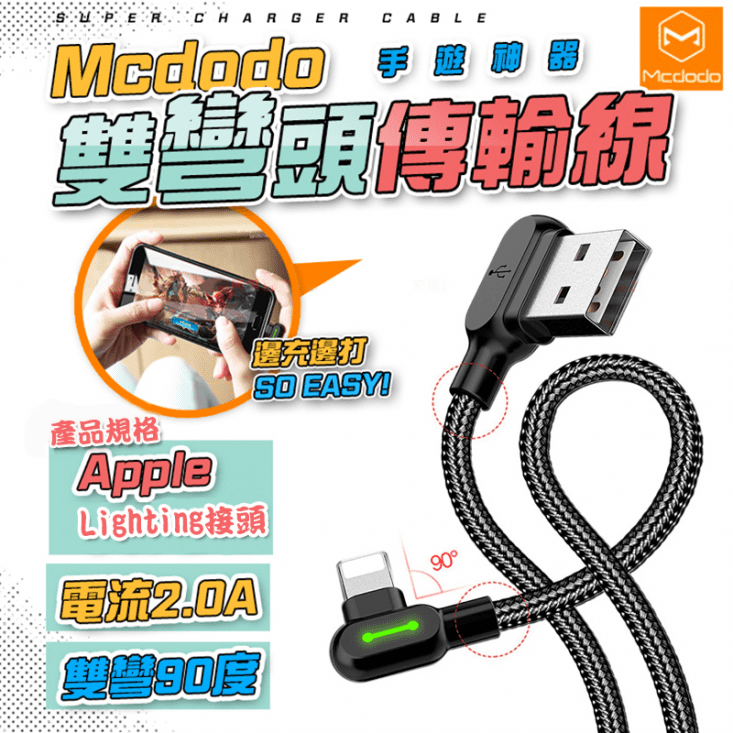 【Mcdodo】Lightning/iPhone充電線 彎頭 LED 2A快充